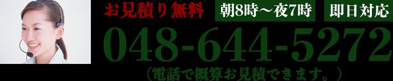 048-644-5272